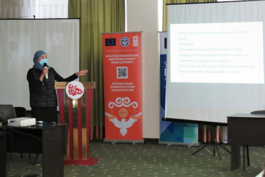 Пробация в Кыргызстане - Департамент пробации проводит тренинг по профилактике терроризма, экстремизма и семейного насилия