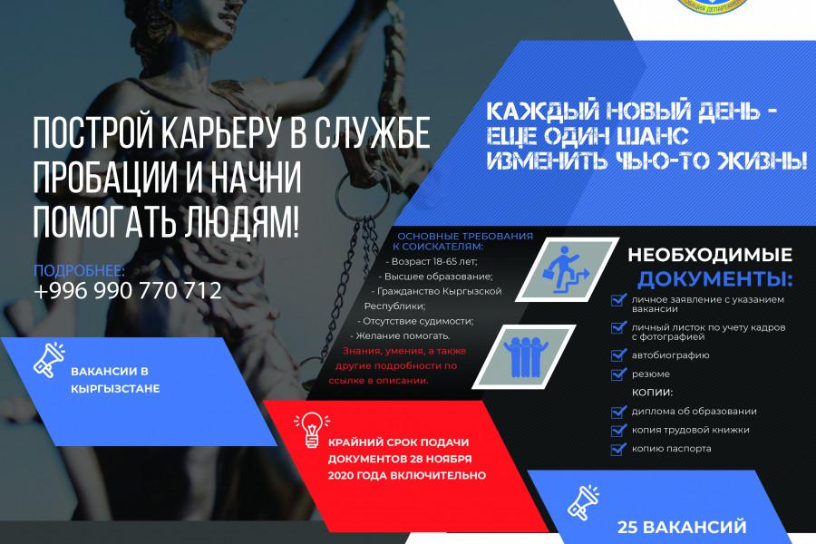 Пробация в Кыргызстане - Конкурс на замещение вакантных должностей органов пробации