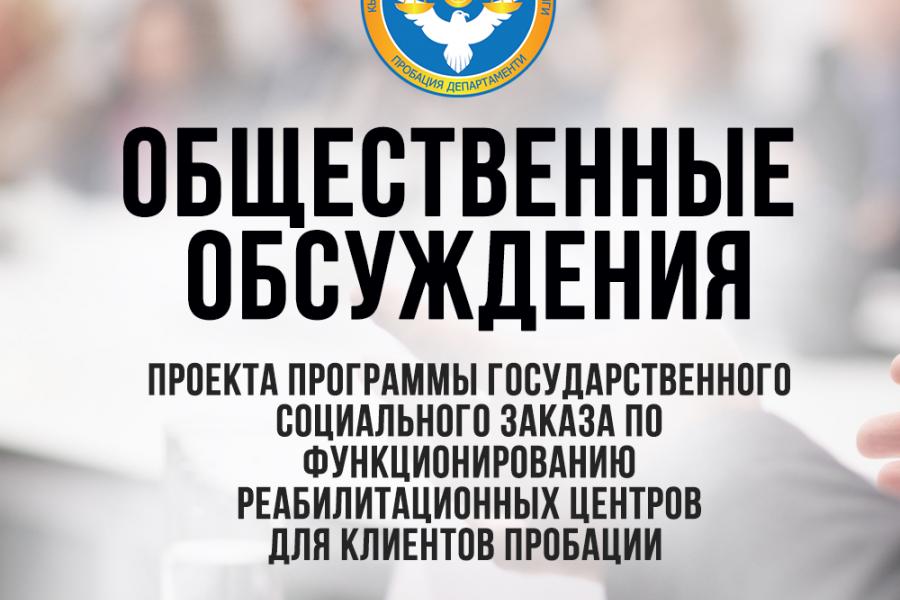 Пробация в Кыргызстане - Состоится общественное обсуждение проекта программы госоцзаказа по функционированию реабилитационных