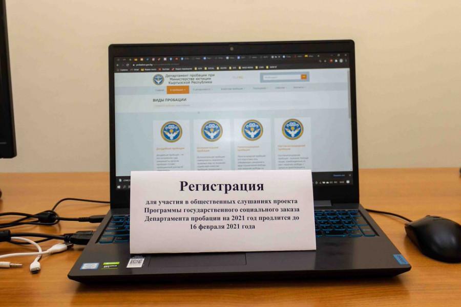 Пробация в Кыргызстане - Общественное слушание проекта программы государственного социального заказа