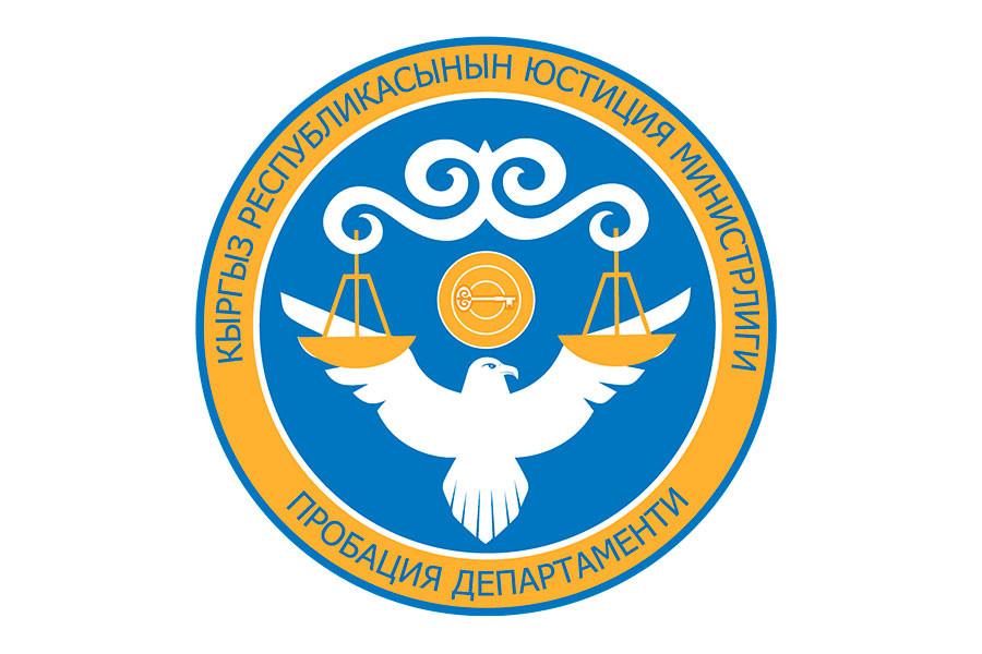 Пробация в Кыргызстане - В Ат-Баши прошло мероприятие по профилактике повторных преступлений среди клиентов пробации