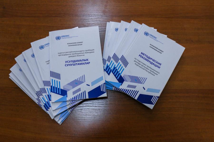 Пробация в Кыргызстане - Департаменту пробации передано 500 экземпляров методического пособия по вопросам пробации